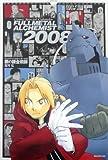 コミックスペシャルカレンダー2008 鋼の錬金術師 ([カレンダー])