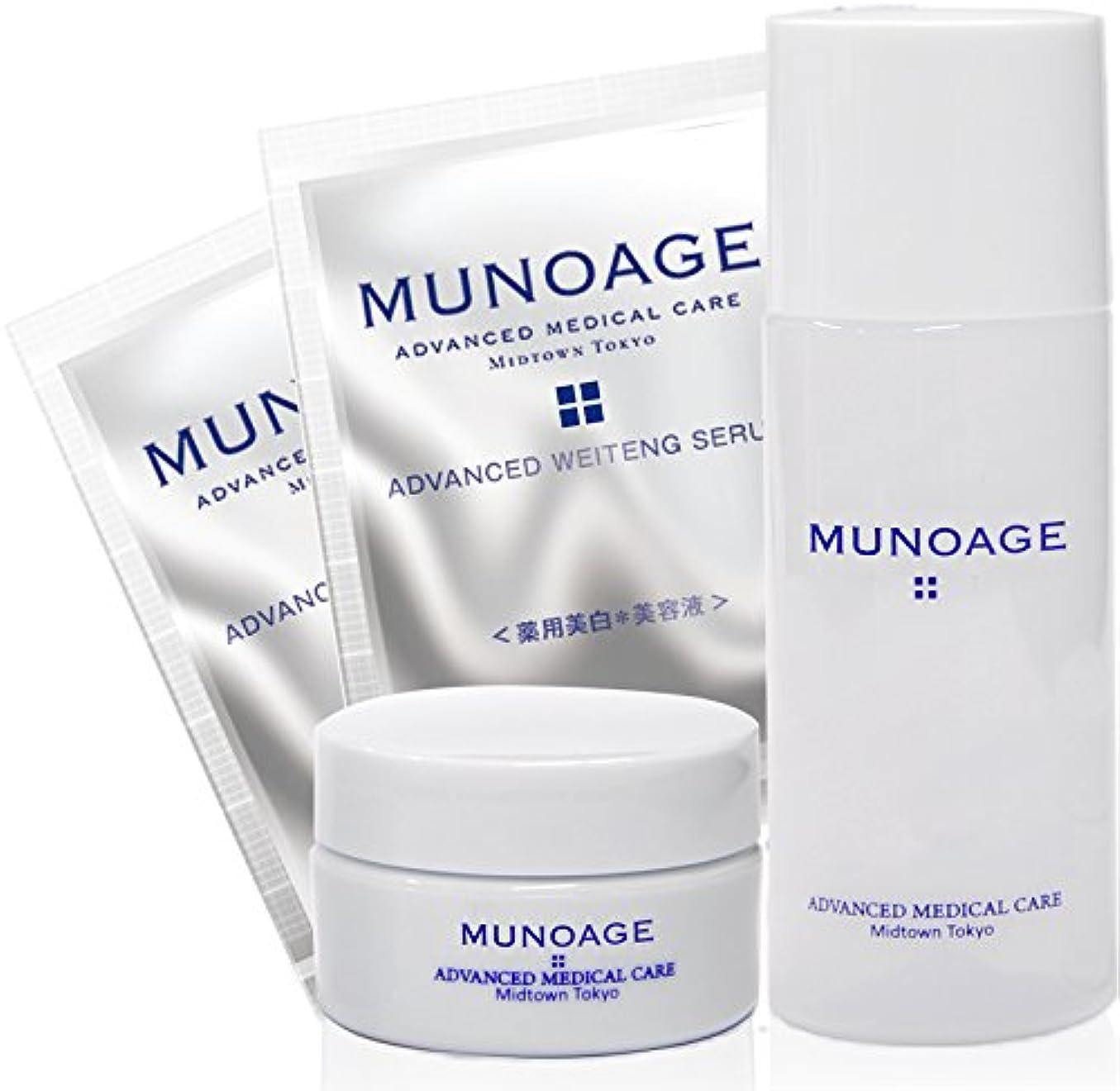 キノコ悪化する達成するミューノアージュ トライアルキット(ローション30mL、クリーム7g、美白美容液2mL×2)