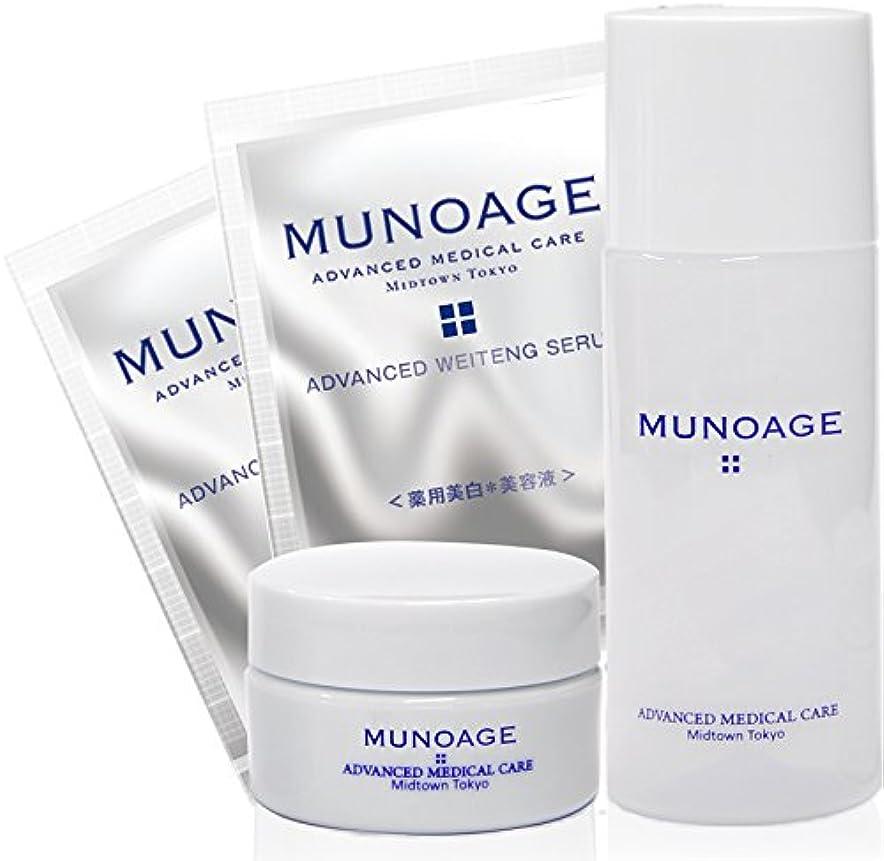 ペパーミント香りもっと少なくミューノアージュ トライアルキット(ローション30mL、クリーム7g、美白美容液2mL×2)
