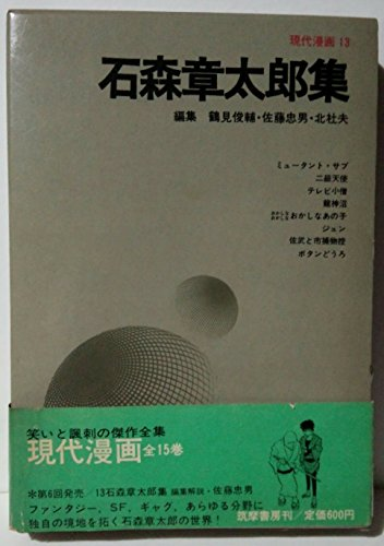 現代漫画〈〔第1期〕 13〉石森章太郎集 (1969年)の詳細を見る