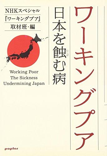 ワーキングプア―日本を蝕む病の詳細を見る