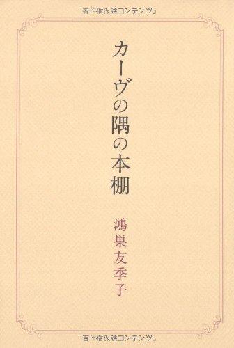 カーヴの隅の本棚 / 鴻巣 友季子