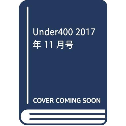 Under400 2017年 11 月号 [雑誌]