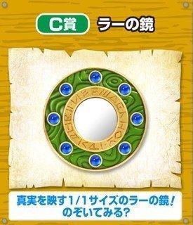 ラーの鏡 ドラゴンクエスト ふくびき所スペシャル C賞 ドラゴンクエスト25周年記念
