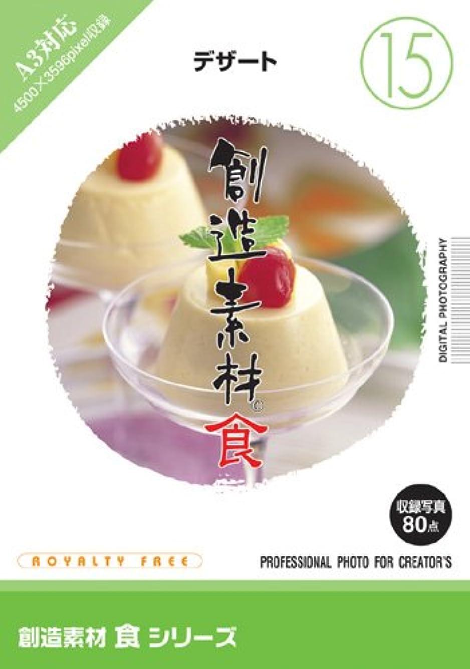 肩をすくめるふくろう移住する創造素材 食(15) デザート