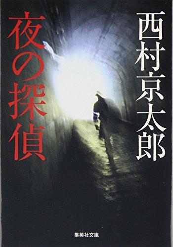 夜の探偵 (集英社文庫 に)