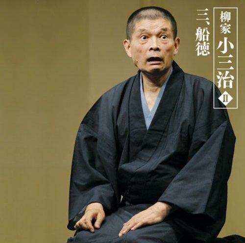 柳家小三治II-3「船徳」-「朝日名人会」ライヴシリーズ44