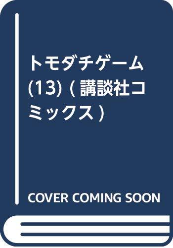 トモダチゲーム(13) (講談社コミックス)...