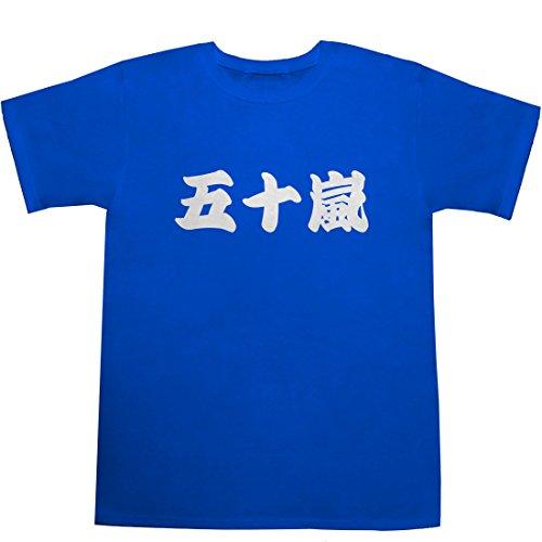 五十嵐 T-shirts ブルー L【五十嵐大介 絵】【五十嵐あぐり 絵】