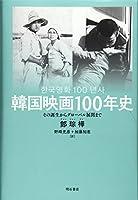 韓国映画100年史――その誕生からグローバル展開まで