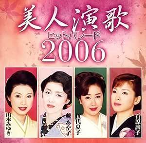 美人演歌ヒットパレード2006