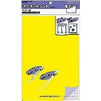 コクヨ マグネットシート 300×200mm 黄 マク-301Y