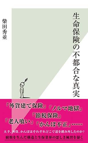 生命保険の不都合な真実 (光文社新書)