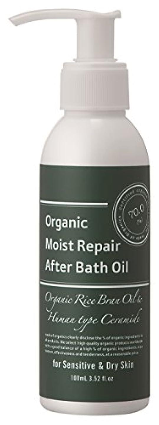対処うれしい扱いやすいメイドオブオーガニクス(made of Organics) モイストリペア アフターバスオイル