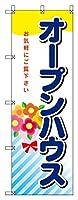 既製品のぼり旗 「オープンハウス」 600mm×1800mm (FO-1909)