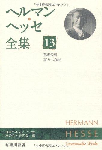 ヘルマン・ヘッセ全集 (13) 荒野の狼・東方への旅の詳細を見る