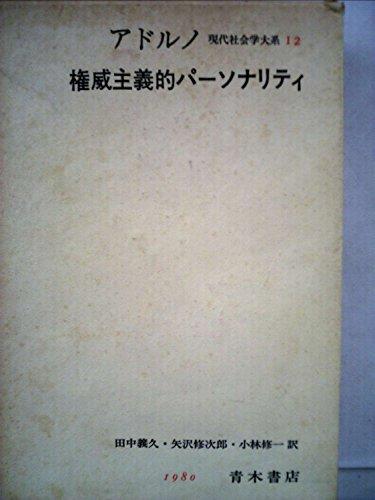 現代社会学大系〈12〉権威主義的パーソナリティ (1980年)