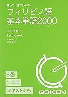CD版 フィリピノ語基本単語2000 (<CD>)