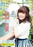 声優DVD お散歩シリーズ ~加隈亜衣~