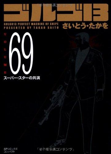 ゴルゴ13 (Volume69) スーパー・スターの共演 (SPコミックスコンパクト)の詳細を見る
