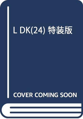 L DK(24) 特装版
