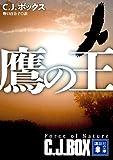 「鷹の王 (講談社文庫)」販売ページヘ