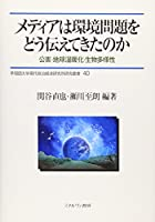 メディアは環境問題をどう伝えてきたのか: 公害・地球温暖化・生物多様性 (早稲田大学現代政治経済研究所研究叢書)