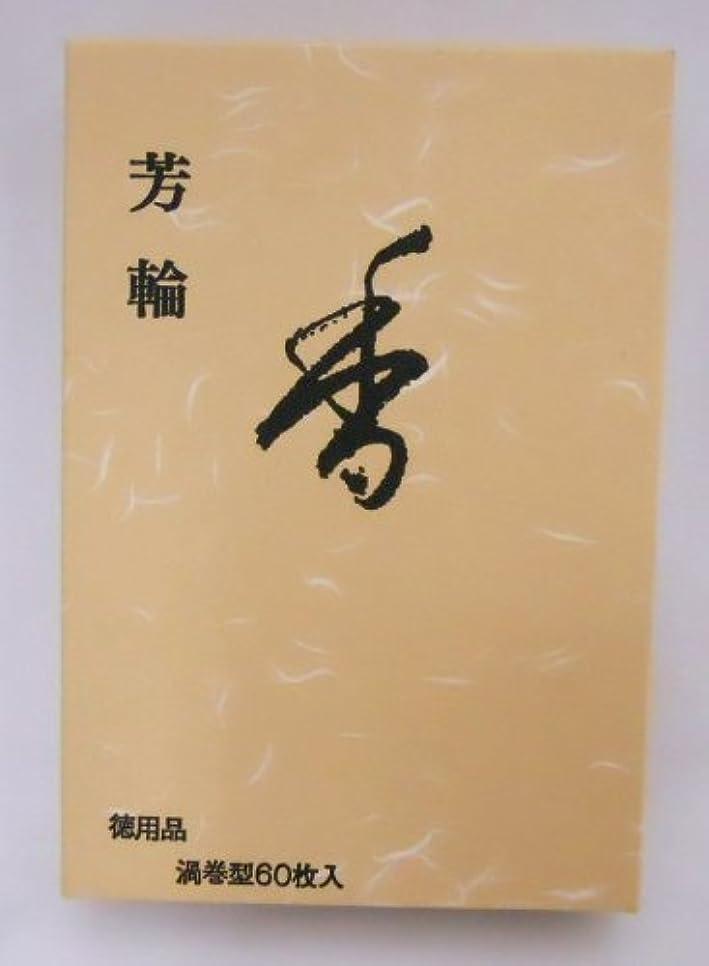 融合アッパー職人《茶道具・お香》お香 芳輪・元禄 渦巻・徳用 松栄堂製