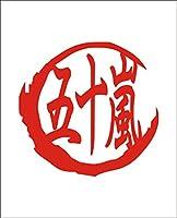 カッティングステッカー 赤 名前 ステッカー シリーズ 「五十嵐」 いからし いがらし イガラシ 姓名 姓 なまえ 名字 氏 漢字