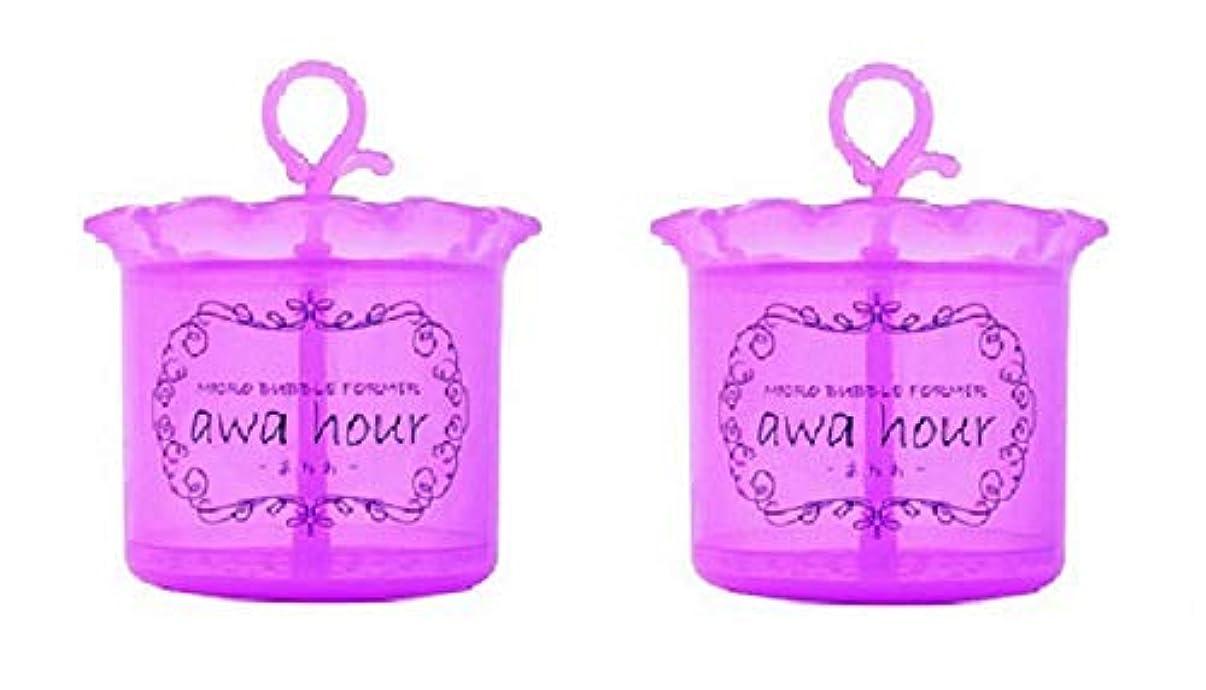 軽ブラケットより平らなマイクロバブルフォーマー awa hour あわわ【洗顔泡立て器】2個セット(ピンク)