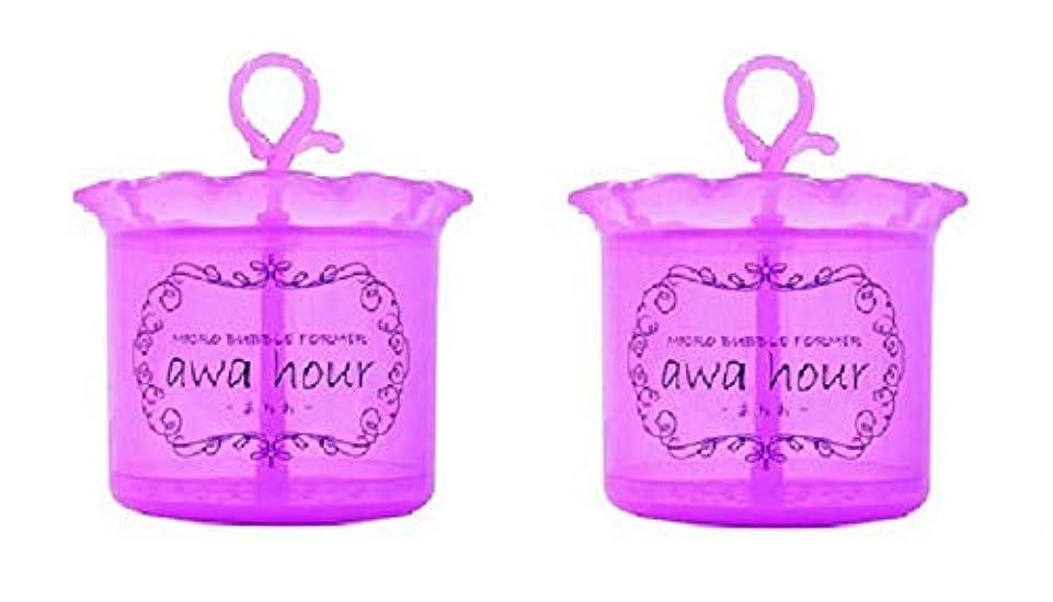 持ってる抽象ハッピーマイクロバブルフォーマー awa hour あわわ【洗顔泡立て器】2個セット(ピンク)