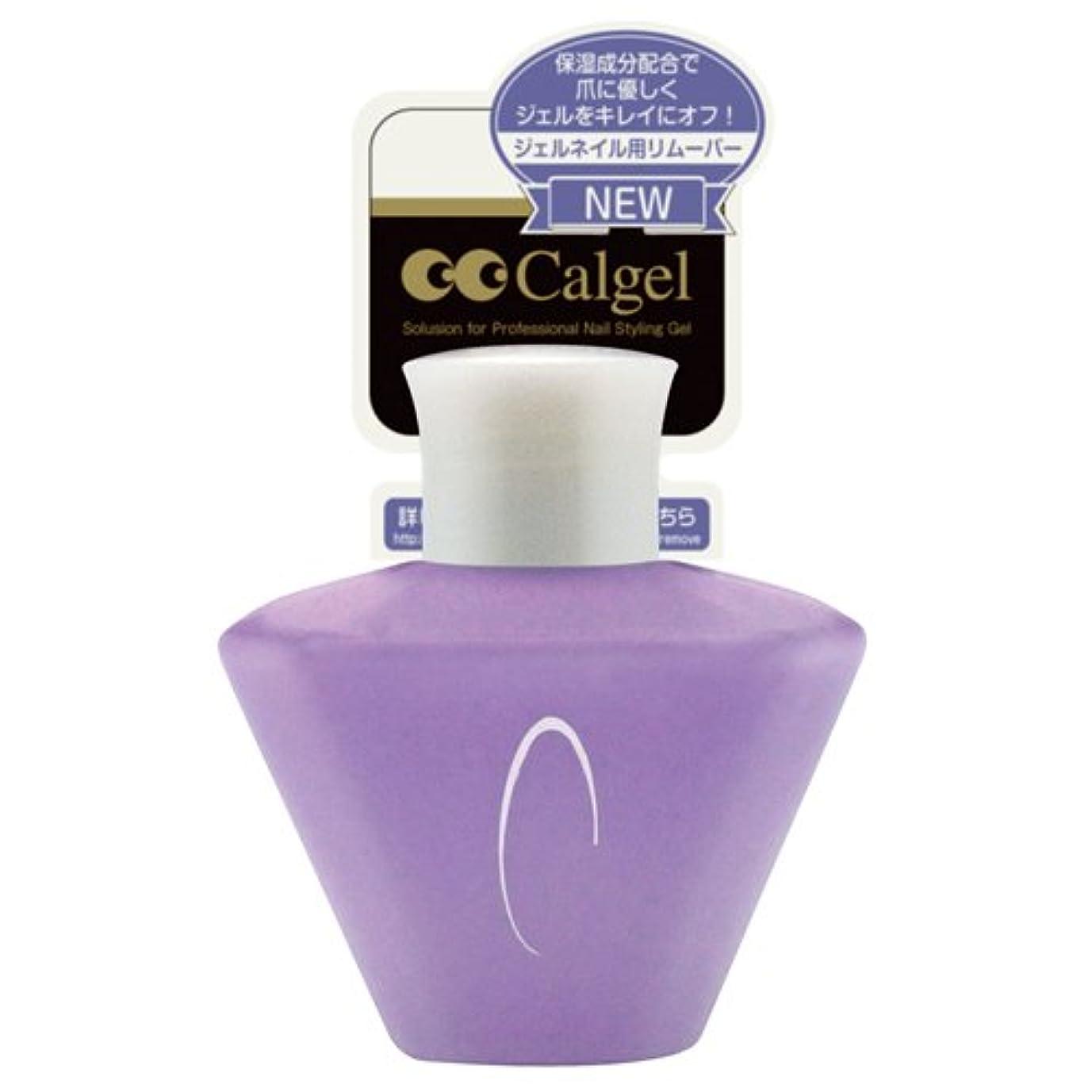 頼む年次分析的Calgel カルリムーフ゛R 50ml ジェルリムーバー ジェルオフ 保湿成分配合