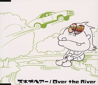 Over the River (CCCD)の詳細を見る