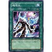 遊戯王カード-ストラクチャーデッキ収録 【 魂吸収 】 SD14-JP024-N