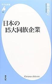 日本の15大同族企業 (平凡社新書)
