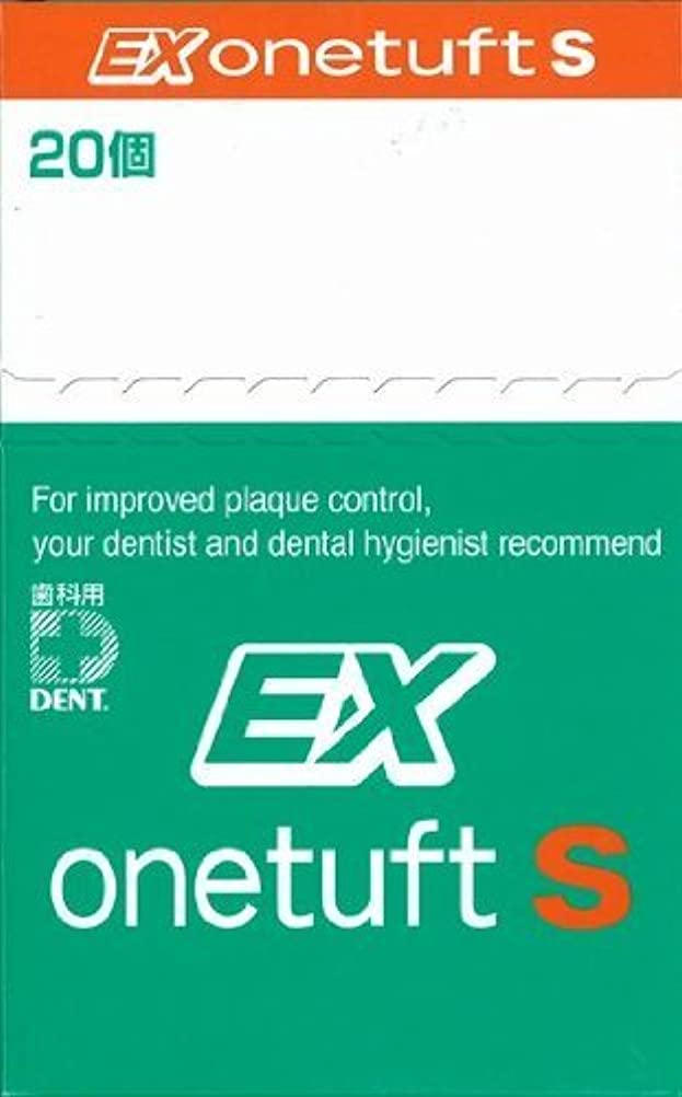 濃度教えて洞窟デント EX onetuft S 歯ブラシ 20本入