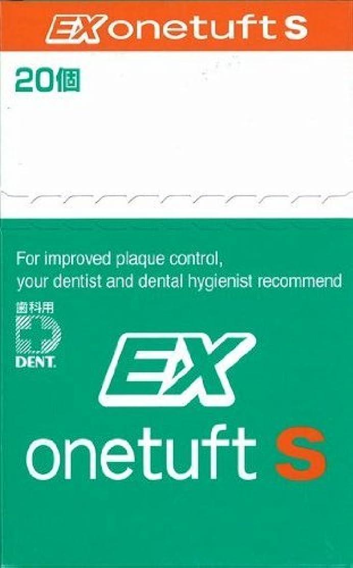 公平な保守的ボーダーデント EX onetuft S 歯ブラシ 20本入