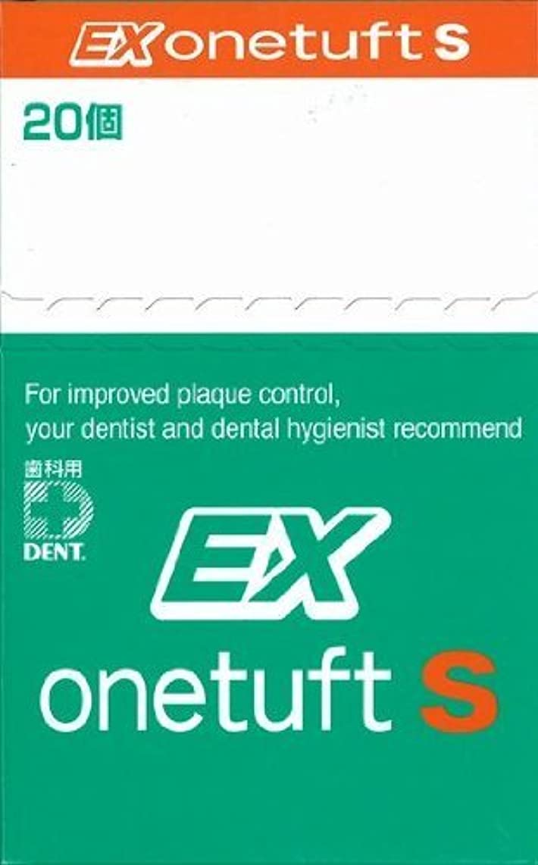 食べる何よりもインペリアルデント EX onetuft S 歯ブラシ 20本入