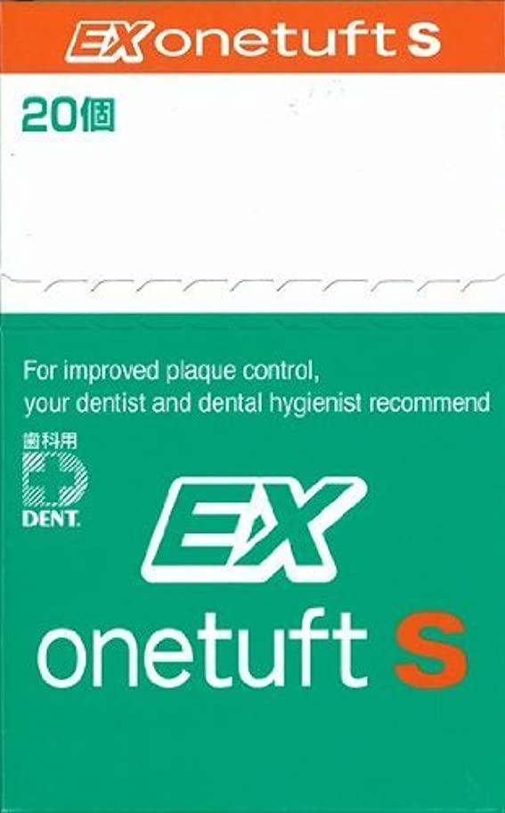 実用的キャッシュ所持デント EX onetuft S 歯ブラシ 20本入
