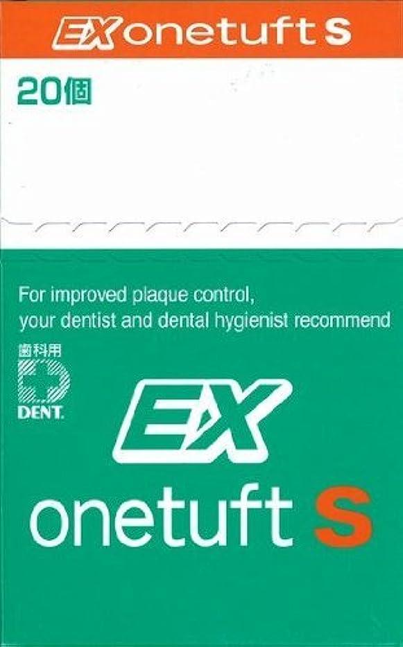海外中ベテランデント EX onetuft S 歯ブラシ 20本入