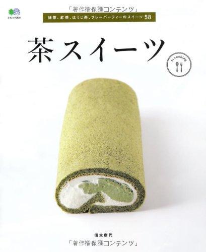 茶スイーツ (エイムック 2521 ei cooking)