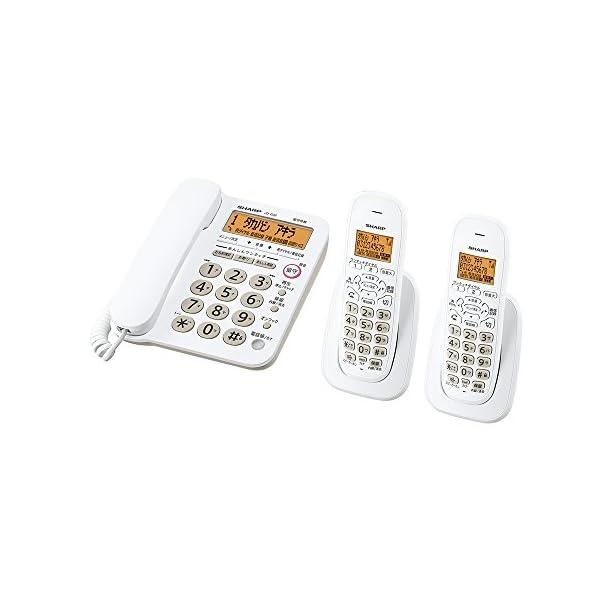 シャープ デジタルコードレス電話機 子機2台 J...の商品画像