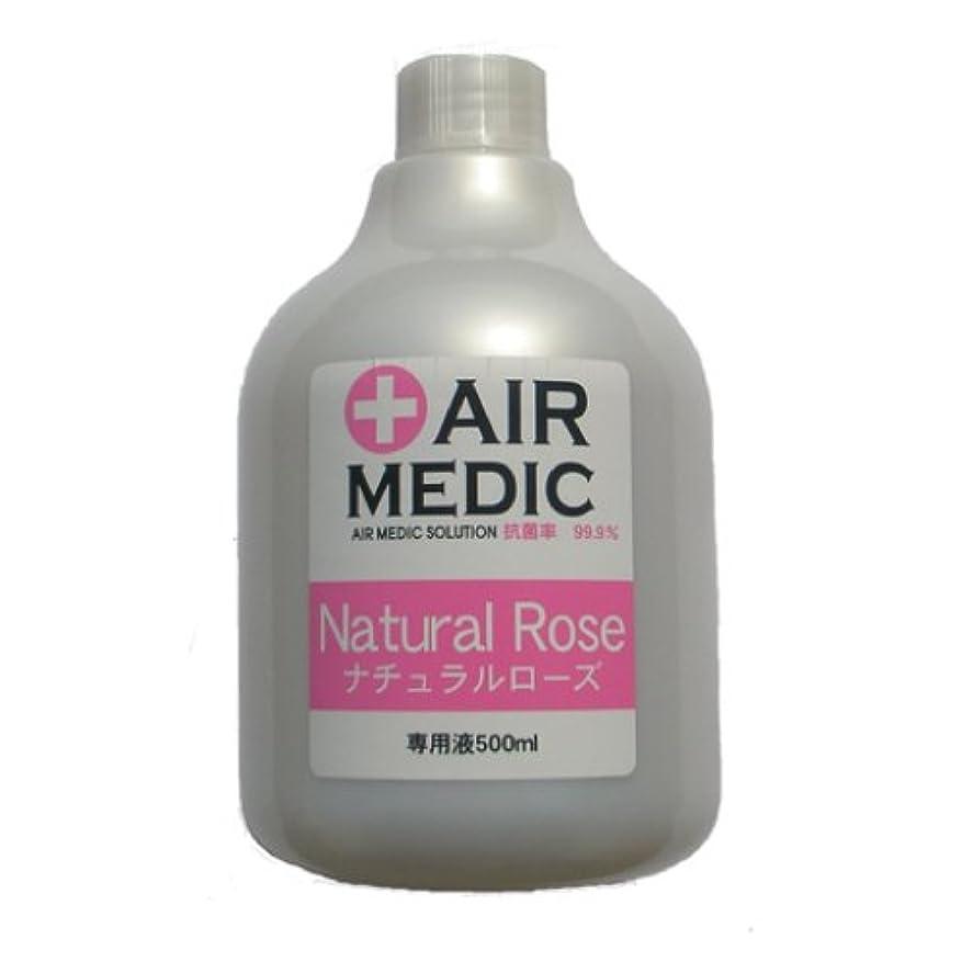 入植者振る風邪をひくエアメディック 専用液 ナチュラルローズ 500ml