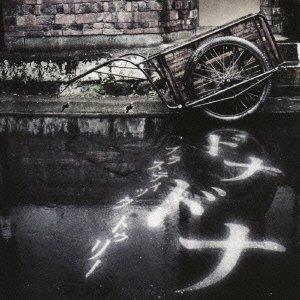 ドナドナ(初回限定盤)(DVD付)