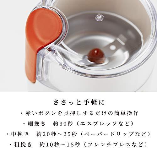 【正規品】BODUM BISTRO 電動コーヒーミル 11160-913JP-3、ホワイト 11160-913JP-3