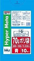 【お買得】HHJ 業務用ポリ袋 70L 青 0.030mm 500枚 10枚×50冊入 BM71