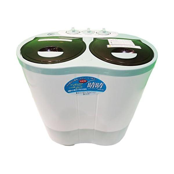 ALUMIS アルミス 2槽式小型自動洗濯機 【...の商品画像
