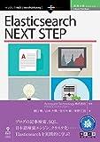 Elasticsearch NEXT STEP (技術の泉シリーズ(NextPublishing)) 画像