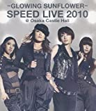 GLOWING SUNFLOWER SPEED LIVE 2010@大阪城ホール [Blu-ray]