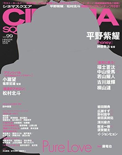 平野紫耀 シネマスクエア vol.99 [平野紫耀『honey』] (HINODE MOOK 505)